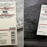 無印良品の毛布のセール時期