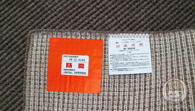 無印良品「ウール原毛色ウィルトン織ラグ」の機能と品質表示