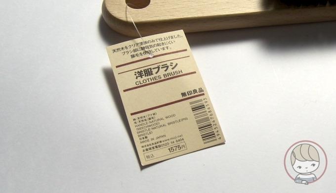 無印良品「洋服ブラシ」商品タグ(2015年購入)