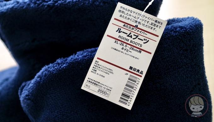 無印良品「あたたかファイバールームブーツ」の商品タグ(2015年購入)