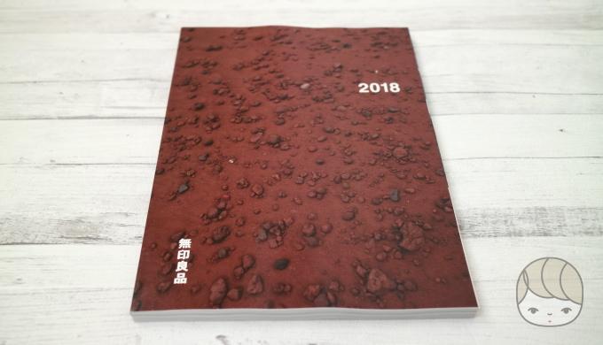 無印良品のカタログ「2018 春夏」その2