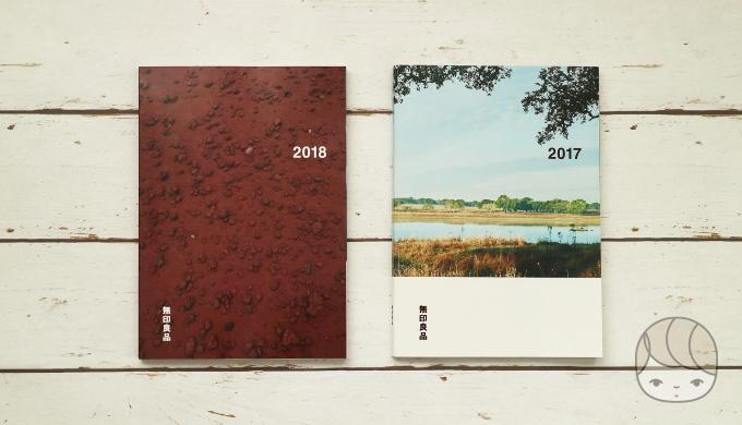 無印良品のカタログ「2018 春夏」と「2017 春夏」