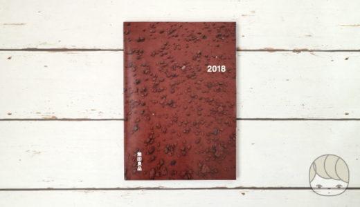 無印良品のカタログ「2018 春夏」