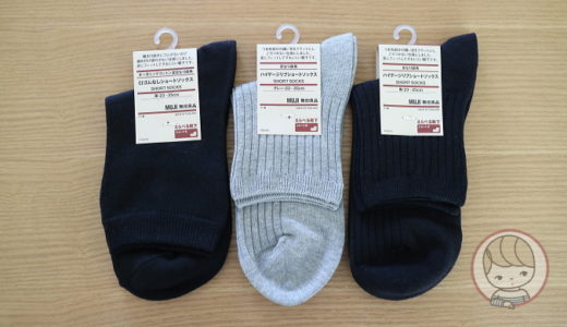 靴下コーデバランスが崩れるときは黒かグレーのショートソックス