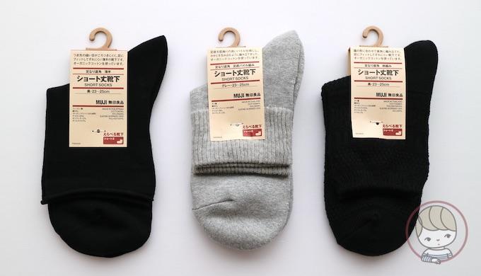 無印良品「えらべる靴下3足790円ショート」(2020年6月購入)
