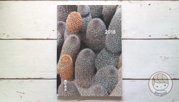 無印良品のカタログ「2018秋冬」
