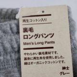 無印良品「裏毛ロングパンツ」を買うなら1,290円の紳士用(男女兼用デザイン)