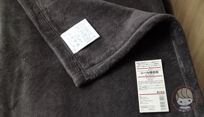 無印良品「綿シール織毛布」(2016年購入)商品タグと洗濯ネーム