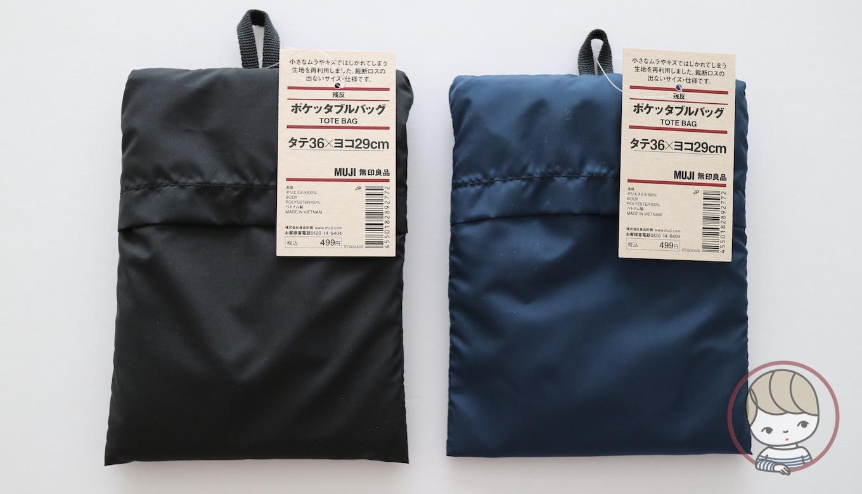 無印良品「ポケッタブルバッグ」499円