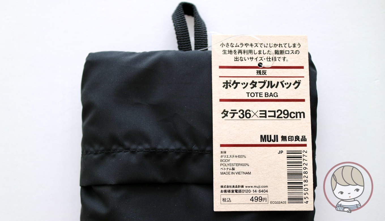 無印良品「ポケッタブルバッグ」黒