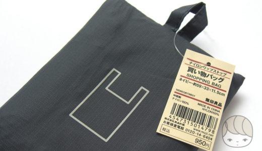 無印の買い物バッグ