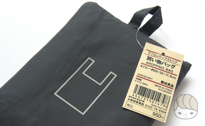 無印良品「ナイロンリップストップ 買い物バッグ」