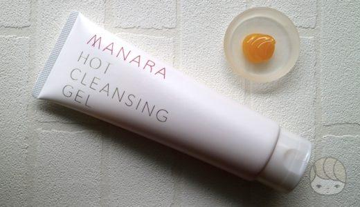 面倒くさいメイク落としのやる気が出る、マナラ「ホットクレンジングゲル」