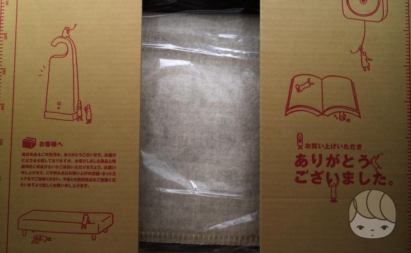 無印良品ネットストアから毛布が届いた