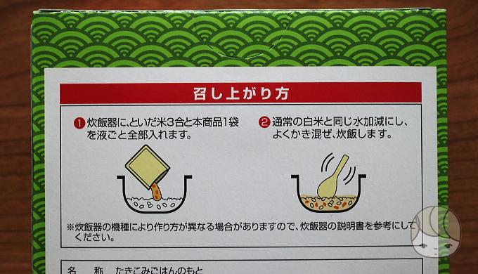 グレーリング飯の作り方