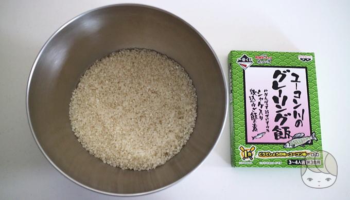 グレーリング飯と高級米3合