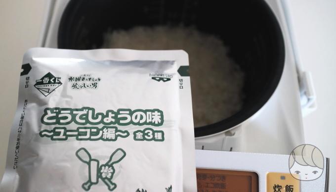 グレーリング飯と炊飯器
