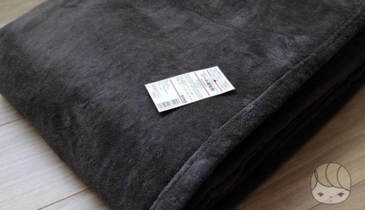 買わない理由が見つからない!無印良品「綿シール織毛布」