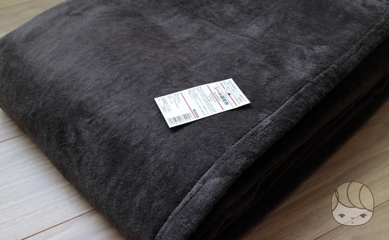 無印良品「綿シール織毛布」