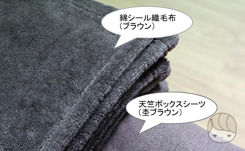 天竺ボックスシーツ(杢ブラウン)と綿シール織毛布