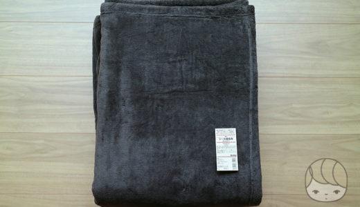 無印良品の綿シール織毛布は買うべし