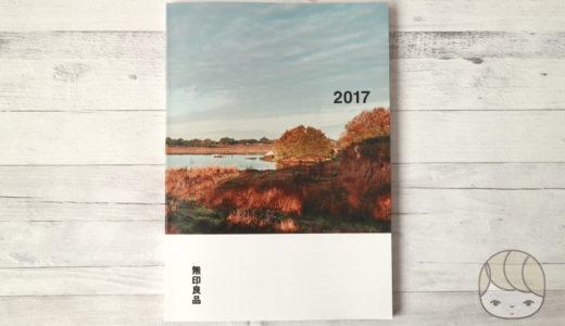 無印良品のカタログ「2017 秋冬」