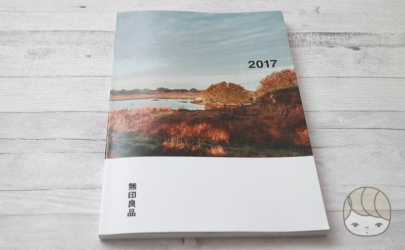 無印良品のカタログ「2017」(2017年9月発行)
