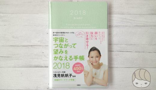 浅見帆帆子さんの手帳2018を使い終わった自分が楽しみ