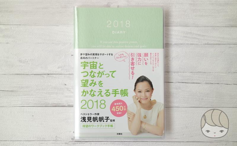 浅見帆帆子さん監修『宇宙とつながって望みをかなえる手帳2018』
