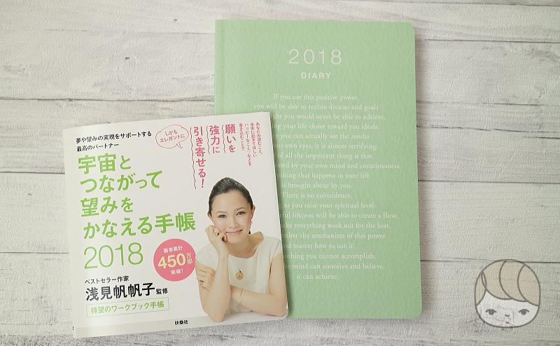 浅見帆帆子さん監修『宇宙とつながって望みをかなえる手帳2018』と帯