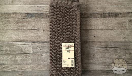 おしゃれで乾きやすい!無印良品「インド綿手織パイルバスマット」