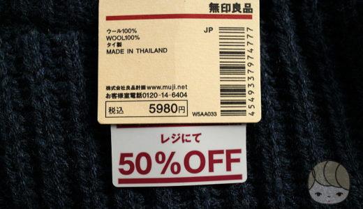無印良品の衣料品SALEは来シーズン用買いにおすすめ