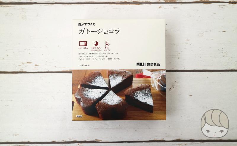 無印良品「自分でつくる ガトーショコラ 1台分(6袋分)」