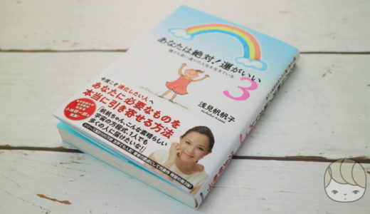 未来を変える一冊『あなたは絶対!運がいい3』