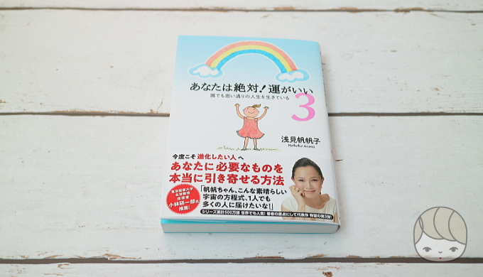 浅見帆帆子さん『あなたは絶対!運がいい3』(2018年3月発売)本の帯