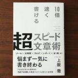 上阪徹さん『10倍速く書ける 超スピード文章術』