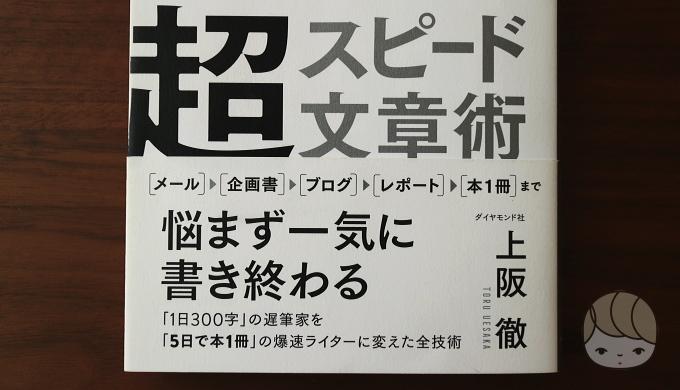 上阪徹さん『10倍速く書ける 超スピード文章術』本の帯表