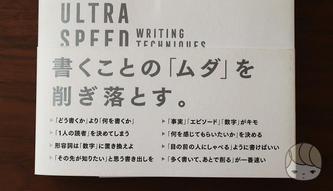 上阪徹さん『10倍速く書ける 超スピード文章術』本の帯裏