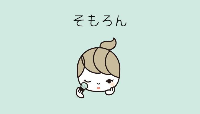 そもろん(コスメver.)