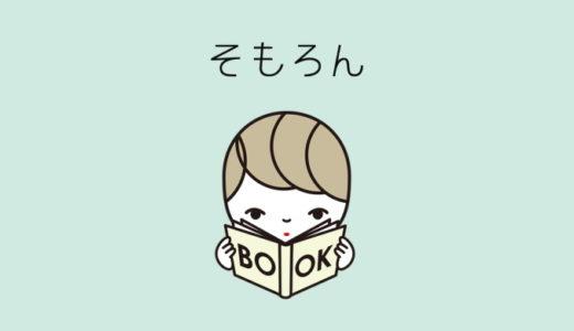 効果のあった「浅見帆帆子さんの本」の読み方