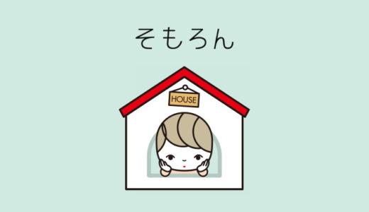 家づくりのスピンオフサイト「そもろん feat. HOUSE」