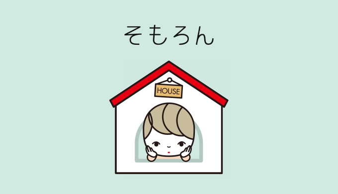 そもろん feat. HOUSE(https://somoron.net/house/)