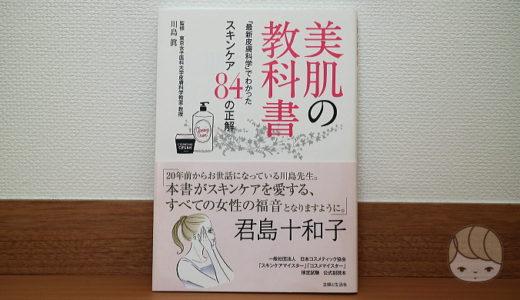 自分に必要なスキンケアを選ぶ力がつく本『美肌の教科書』