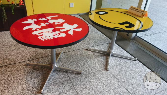 「onちゃん」「水曜どうでしょう」の丸テーブル