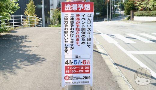 【どうでしょう祭2019】「渋滞予想」が出るほどの藩士が全国から集まる3日間