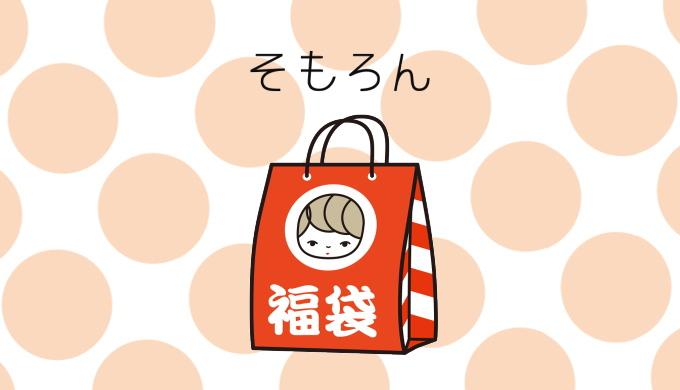 そもろん(福袋ver.)