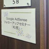 のんくら本セミナー(札幌)の会場にて