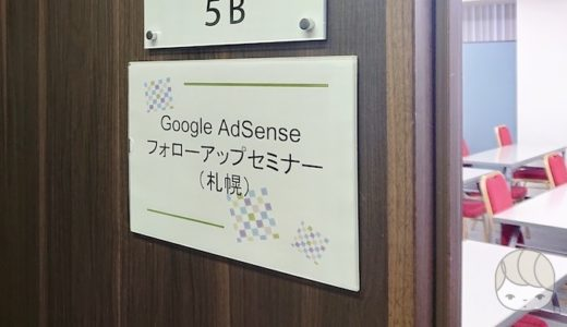 のんくら本セミナー(札幌)と懇親会レポ