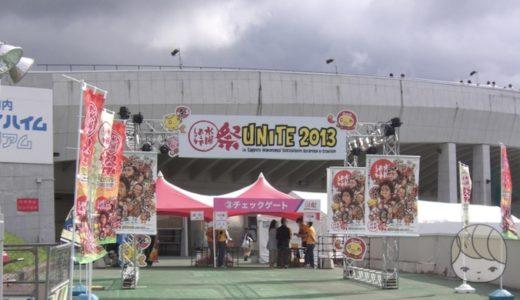 「水曜どうでしょう祭2013」会場の出入り口