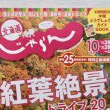『北海道じゃらん』2019年10月号の表紙